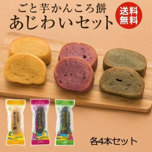 ごと芋かんころ餅5本&ごと紫芋入りごと芋かんころ餅5...