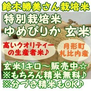 『特別栽培 ゆめぴりか』1キロ玄米 月形町産|nagashimastore7