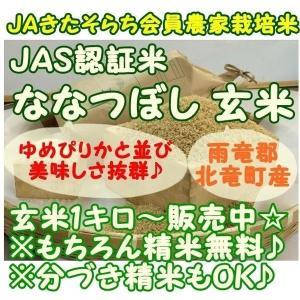 JAS認証米『ななつぼし』1キロ玄米 『雨竜郡北竜町産』 JAS規格取得米|nagashimastore7