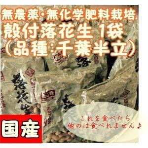 千葉県成田市の無農薬栽培グループ『おかげさま農場』より、会員農家さんが手塩にかけて育てた『無農薬 殻...