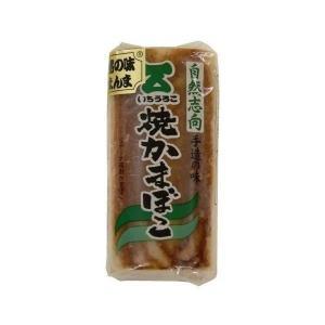 『クール便』 無燐 焼蒲鉾小板|nagashimastore7