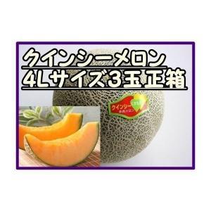 クインシーメロン 3玉箱 赤肉 4Lサイズ大玉 山形県産ほか nagashimastore7
