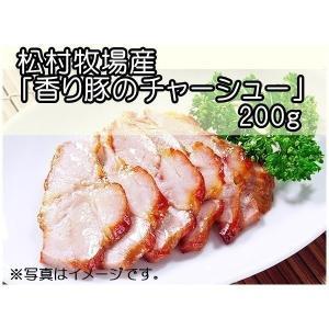 松村牧場 香り豚 叉焼 200g 要冷蔵便 ブランド豚 チャーシュー   nagashimastore7