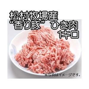 松村牧場 香り豚 ひき肉 1キロ 要冷蔵便 ブランド豚  |nagashimastore7