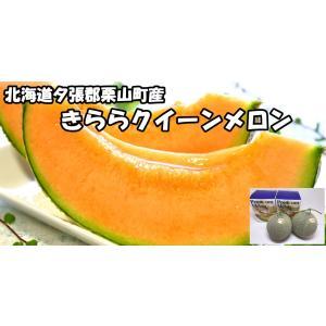 きららクイーン 栗山メロン 赤肉  2玉化粧箱 計約3キロ 北海道夕張郡栗山町産 美味しい赤肉メロン nagashimastore7