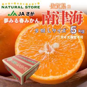 南津海 なつみ  5kg S M Lサイズ 佐賀県産ほか みかん 初夏のみかん 美味しい柑橘 高糖度...