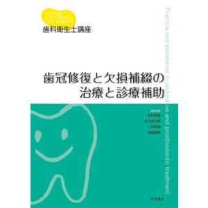 歯科衛生士講座 歯冠修復と欠損補綴の治療と診療補助 nagasueshoten