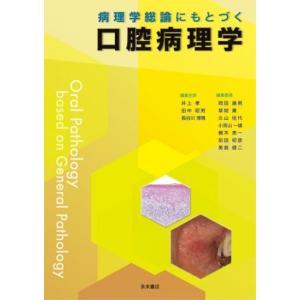 病理学総論にもとづく口腔病理学|nagasueshoten