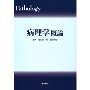 病理学概論|nagasueshoten