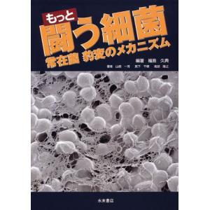 もっと 闘う細菌 常在菌 豹変のメカニズム|nagasueshoten