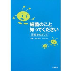 細菌のこと知ってください|nagasueshoten