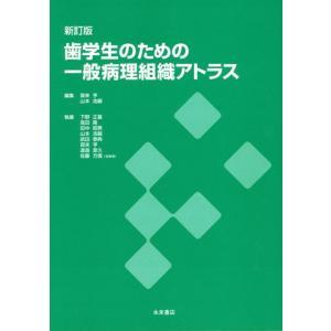 新訂版 歯学生のための一般病理組織アトラス|nagasueshoten