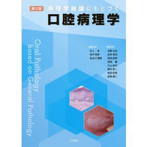 第2版 病理学総論にもとづく口腔病理学|nagasueshoten