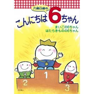 こんにちは六歳臼歯の6ちゃん nagasueshoten