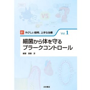 新 やさしい説明、上手な治療 Vol.1 細菌から体を守るプラークコントロール nagasueshoten
