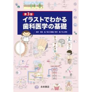 第3版 イラストでわかる歯科医学の基礎
