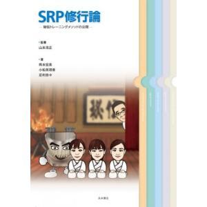 SRP修行論 −秘伝トレーニングメソッドの公開− nagasueshoten