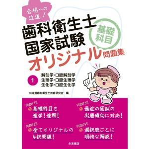 合格への近道! 歯科衛生士国家試験基礎科目オリジナル問題集 1 nagasueshoten