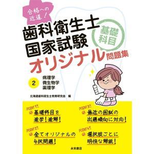 合格への近道! 歯科衛生士国家試験基礎科目オリジナル問題集 2 nagasueshoten