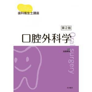 歯科衛生士講座 口腔外科学 第2版 nagasueshoten
