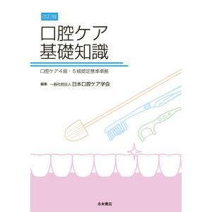 改訂版 口腔ケア基礎知識 口腔ケア4級・5級認定資格基準準拠 nagasueshoten