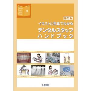 第2版 イラストと写真でわかる デンタルスタッフハンドブック