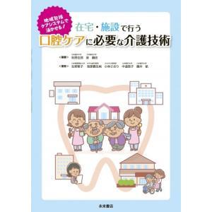 地域包括ケアシステムで活かせる! 在宅・施設で行う口腔ケアに必要な介護技術 nagasueshoten