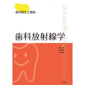 歯科衛生士講座 歯科放射線学 nagasueshoten