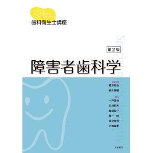 歯科衛生士講座 障害者歯科学  第2版 nagasueshoten