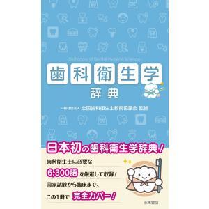 歯科衛生学辞典 nagasueshoten