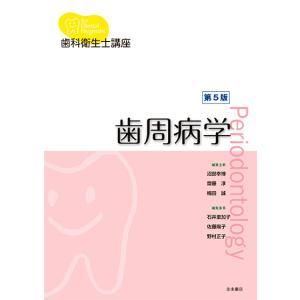 歯科衛生士講座 歯周病学 第5版 nagasueshoten