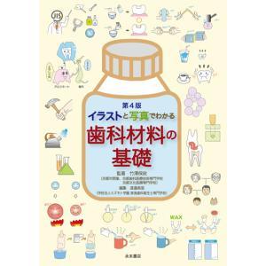 第4版 イラストと写真でわかる 歯科材料の基礎 nagasueshoten