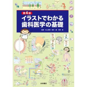 第4版 イラストでわかる歯科医学の基礎 nagasueshoten