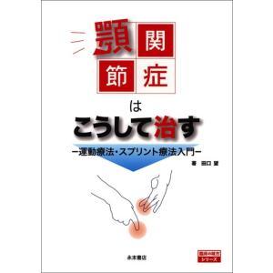 顎関節症はこうして治す -運動療法・スプリント療法入門-|nagasueshoten