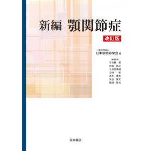 新編 顎関節症 改訂版|nagasueshoten