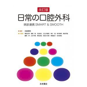 改訂版 日常の口腔外科 病診連携 SMART & SMOOTH|nagasueshoten