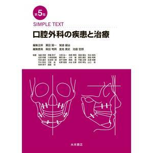 第5版 SIMPLE TEXT 口腔外科の疾患と治療|nagasueshoten