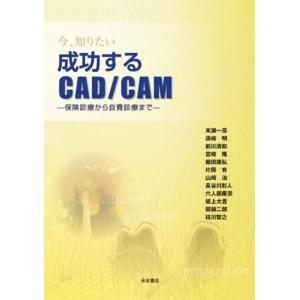 今、知りたい 成功するCAD/CAM ―保険診療から自費診療まで―|nagasueshoten