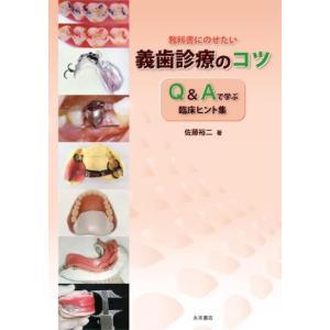 教科書にのせたい義歯診療のコツ ― Q & Aで学ぶ臨床ヒント集 ―|nagasueshoten