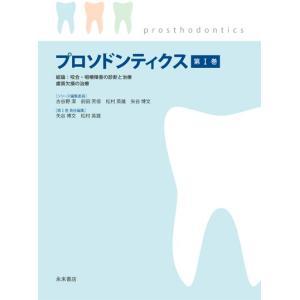 プロソドンティクス 第I巻 総論:咬合・咀嚼障害の診断と治療/歯質欠損の治療