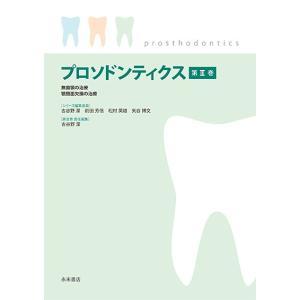 プロソドンティクス 第III巻 無歯顎の治療・顎顔面欠損の治療|nagasueshoten