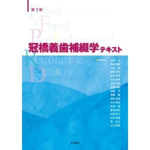 第3版 冠橋義歯補綴学テキスト|nagasueshoten