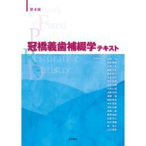 第4版 冠橋義歯補綴学テキスト|nagasueshoten