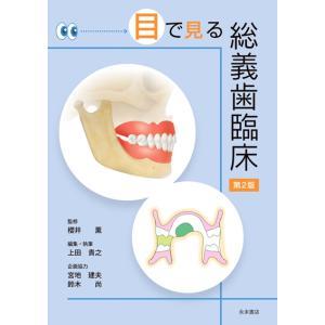目で見る総義歯臨床 第2版|nagasueshoten