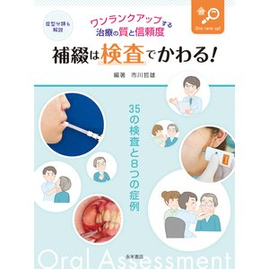 ワンランクアップする治療の質と信頼度 補綴は検査でかわる!|nagasueshoten