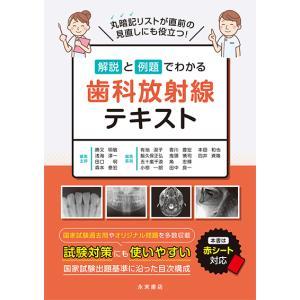 解説と例題でわかる 歯科放射線テキスト|nagasueshoten
