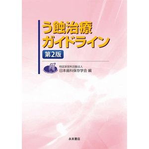 う蝕治療ガイドライン 第2版|nagasueshoten