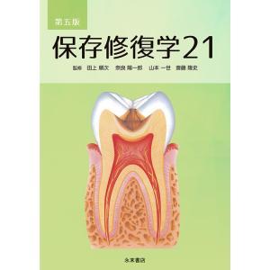 第五版 保存修復学21
