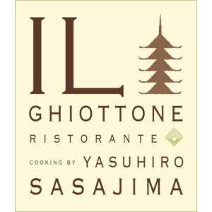 IL GHIOTTONE 笹島保弘の料理|nagasueshoten