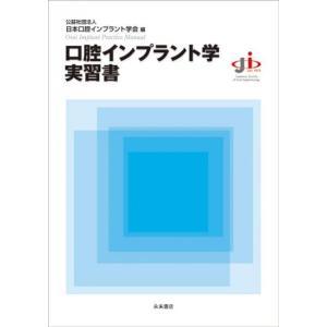 口腔インプラント学実習書|nagasueshoten